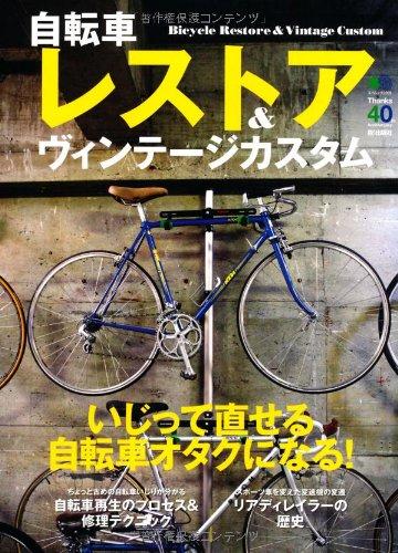 自転車レストア&ヴィンテージカスタム = Bicycle Restore & Vintage Custom
