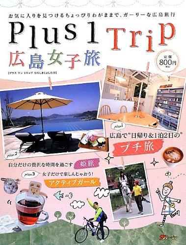 Plus1Trip 広島女子旅
