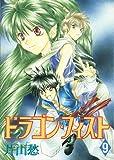 ドラゴン・フィスト (9) (ウィングス・コミックス)