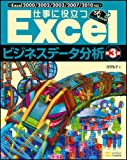 仕事に役立つExcelビジネスデータ分析 第3版 (Excel徹底活用シリーズ) [大型本] / 日花 弘子 (著); ソフトバンククリエイティブ (刊)