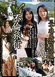 W不倫旅行 三十路鬼怒川温泉 [DVD]