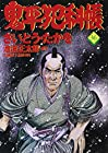 コミック 鬼平犯科帳 第36巻 2000-04発売