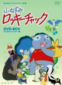 想い出のアニメライブラリー 第1集 山ねずみロッキーチャック デジタルリマスター版 DVD-BOX上巻