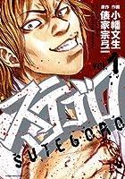 ステゴロ 1 (ヤングキングコミックス)