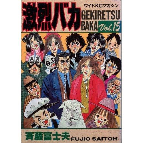 激烈バカ 15 (ワイドコミックス)