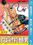 闘将!! 拉麺男【期間限定無料】 1 (ジャンプコミックスDIGITAL)