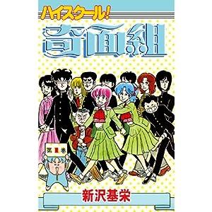 ハイスクール!奇面組 1 (コミックジェイル) [Kindle版]