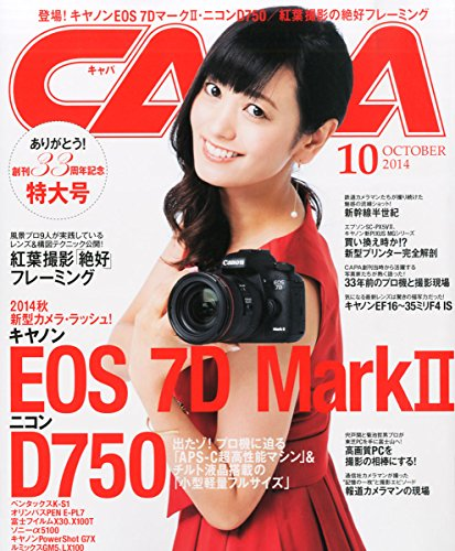 CAPA (キャパ) 2014年 10月号 [雑誌]