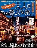 大人のちょっと贅沢な旅 2014-2015冬 (じゃらんMOOKシリーズ)