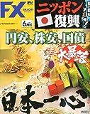 月刊 FX (エフエックス) 攻略.com (ドットコム) 2011年 06月号 [雑誌]