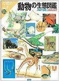 動物の生態図鑑 (大自然のふしぎ)