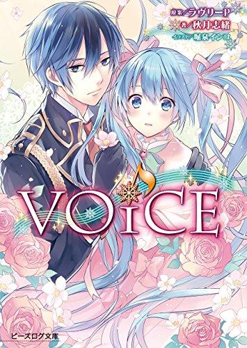 VOiCE (ビーズログ文庫)