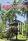 Sea of The World 楽園ダイビング-5 CEBU [DVD]