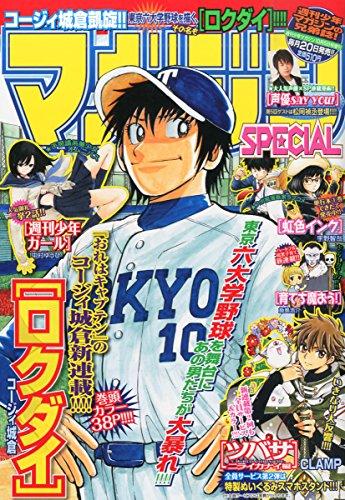 マガジンSPECIAL (スペシャル) 2014年 10/5号 [雑誌]