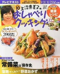 上沼恵美子のおしゃべりクッキング 2013年 10月号 [雑誌]