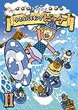 小さなバイキング ビッケ DVD BOX2