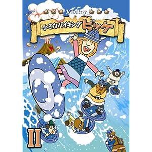 小さなバイキング ビッケ DVD-BOX 2