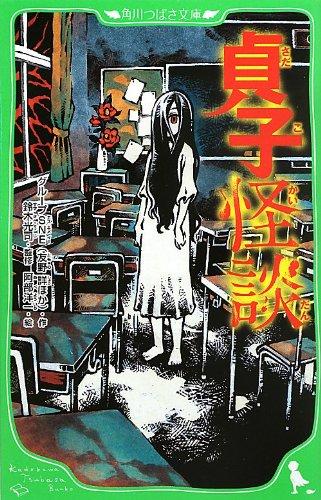 貞子怪談 (角川つばさ文庫)