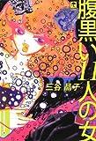 腹黒い11人の女 (TOKYO NYLON GIRLS BOOK)