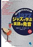 ジャズで学ぶ英語の発音(CD-ROM付)