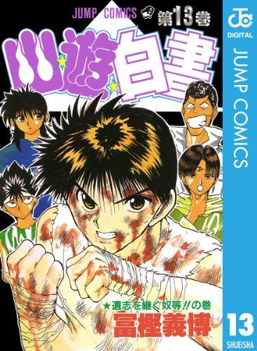幽★遊★白書 13 (ジャンプコミックスDIGITAL)
