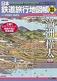 日本鉄道旅行地図帳〈歴史編成〉満州樺太 (新潮「旅」ムック)