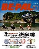 BE-PAL (ビーパル) 2007年 10月号 [雑誌]