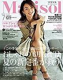 Marisol (マリソル) 2016年7月号 [雑誌]