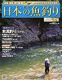 週刊 日本の魚釣り 2014年 2/12号 [分冊百科]