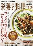 栄養と料理 2014年 12月号 [雑誌]