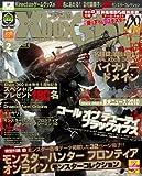 ファミ通Xbox360 2011年2月号 [雑誌]