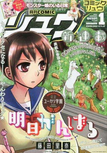 月刊 COMIC (コミック) リュウ 2014年 01月号 [雑誌]