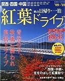 関西・四国・中国紅葉ドライブ '09~'10―秋の日帰り・一泊 (SEIBIDO MOOK)