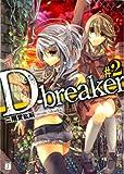 D‐breaker〈#2〉 (MF文庫J)