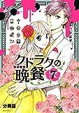 クドラクの晩餐 分冊版(7) (ARIAコミックス)