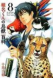 椎名くんの鳥獣百科 8 (コミックアヴァルス)