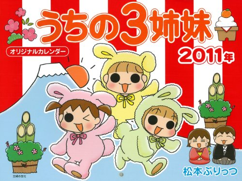 2011年 「うちの3姉妹」オリジナルカレンダー