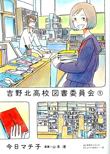 吉野北高校図書委員会(1)