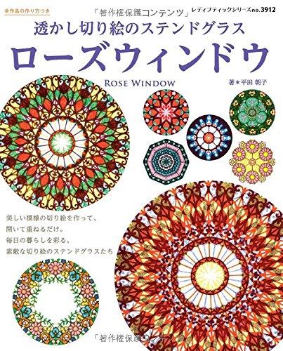 透かし切り絵のステンドグラス ローズウィンドウ (レディブティックシリーズno.3912)