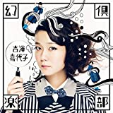 恋愛倶楽部-吉澤嘉代子