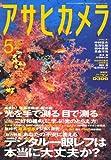 アサヒカメラ 2008年 05月号 [雑誌]