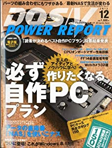 DOS/V POWER REPORT 2013年12月号