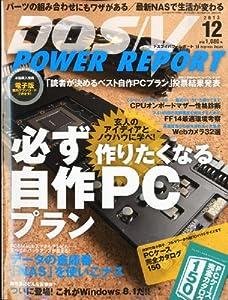 DOS/V POWER REPORT 2013年12月号