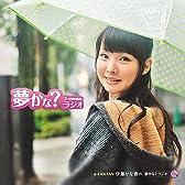 a-FAN FAN 伊藤かな恵の「夢かな?ラジオ」CD