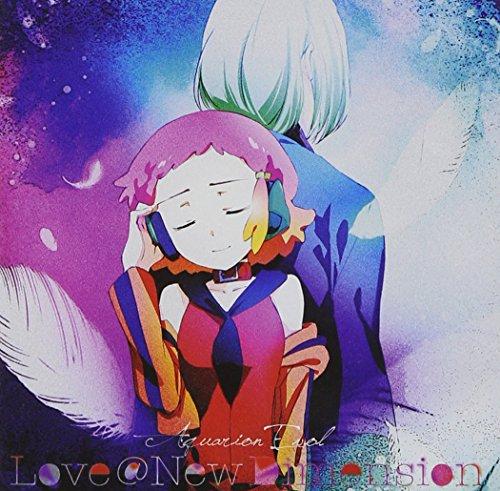 「アクエリオンEVOL」LOVE@New Dimension