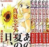 真夏のエデン コミック 全6巻完結セット (フラワーコミックスアルファ)