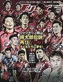 J LEAGUE SOCCER KING(Jリーグサッカーキング) 2016年 10 月号 [雑誌]