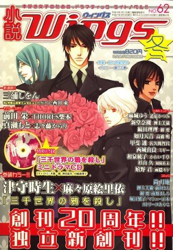 小説 Wings (ウィングス) 2009年 03月号 [雑誌]