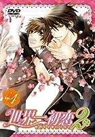 世界一初恋2 通常版 第1巻 [DVD]