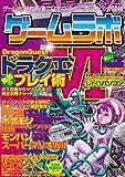 ゲームラボ 2010年 03月号 [雑誌]